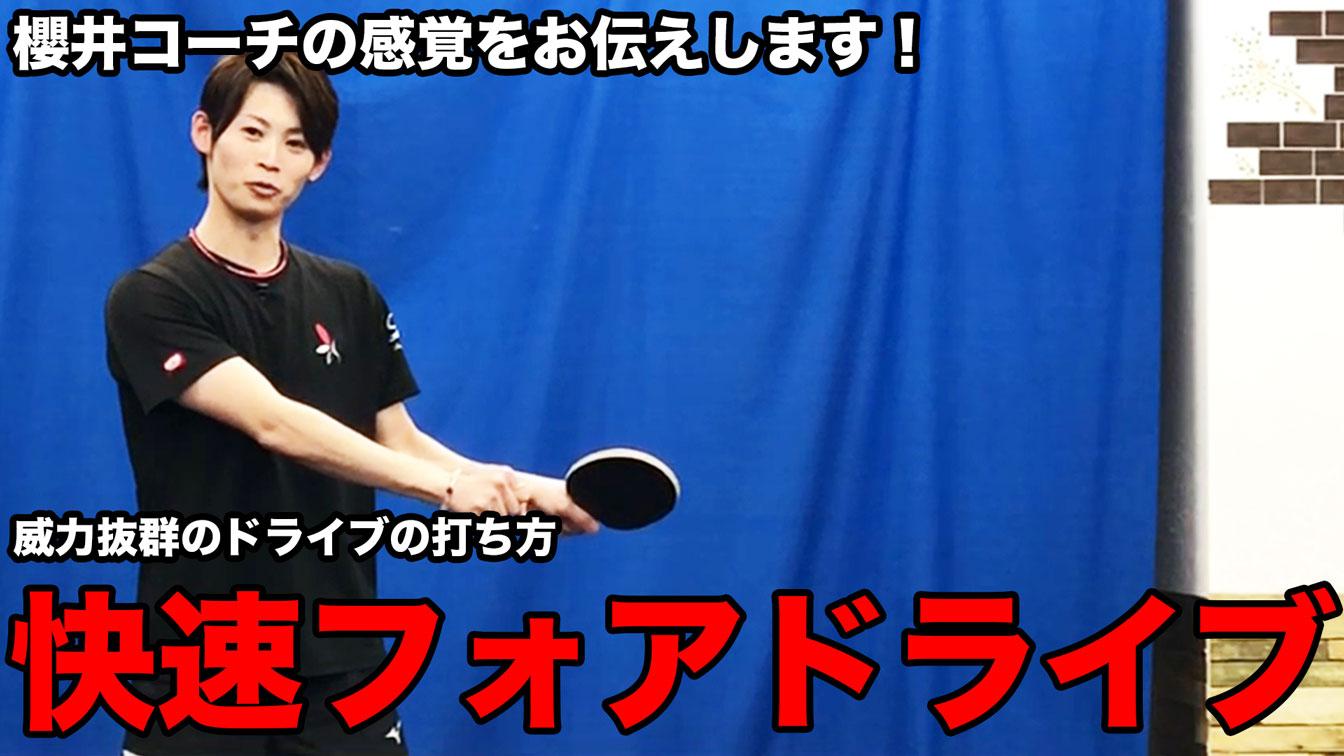 ドライブ 卓球 フォア